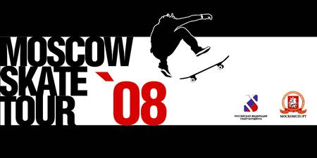 Скейтбординг: Результаты Moscow Skate Tour #8.