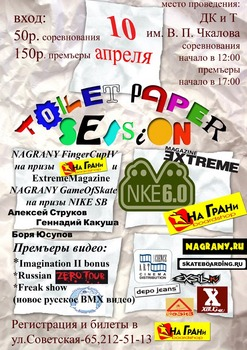 http://www.skateboarding.ru/news/simg1_654.jpg