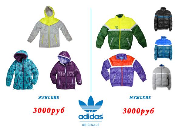 Зимние куртки adidas.